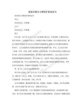 股份有限公司增资扩股协议书.doc