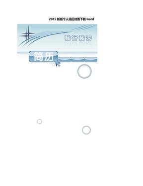2015新版个人简历封面下载word.docx