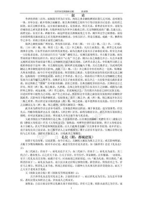 隋唐制度渊源略论稿.doc