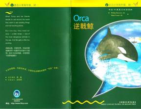 书虫 初级 0.06-逆戟鲸.pdf