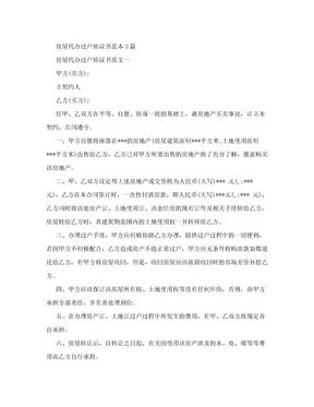 房屋代办过户协议书范本3篇.doc