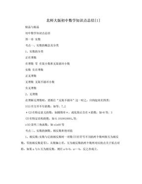 北师大版初中数学知识点总结[1].doc