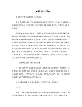 语文教师申报中高职称个人工作总结.doc