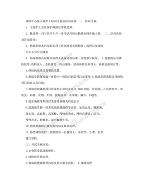 体检中心新入科护士培训计划.doc