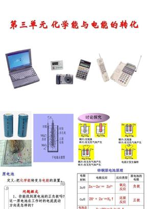 2.3 化学能与电能的转化.ppt
