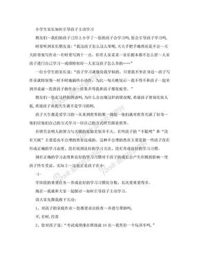 小学生家长如何引导孩子主动学习.doc
