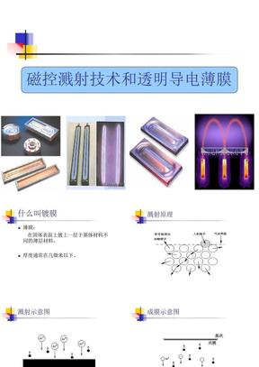 磁控溅射技术和透明导电薄膜.ppt