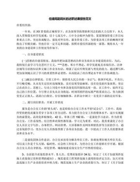 住建局副局长的述职述廉报告范文.docx
