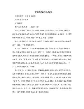 大音乐家的小故事.doc