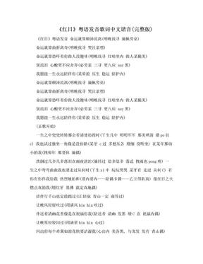 《红日》粤语发音歌词中文谐音(完整版).doc