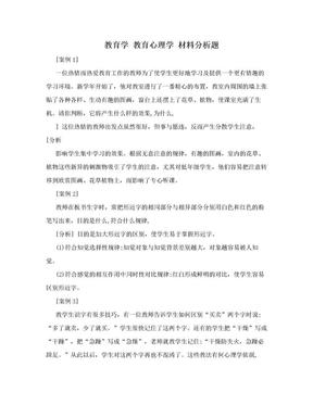 教育学 教育心理学 材料分析题.doc