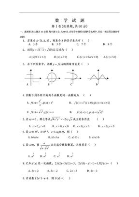 高一数学必修一期中试卷.doc