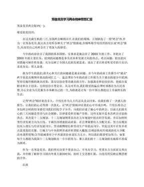预备党员学习两会精神思想汇报.docx