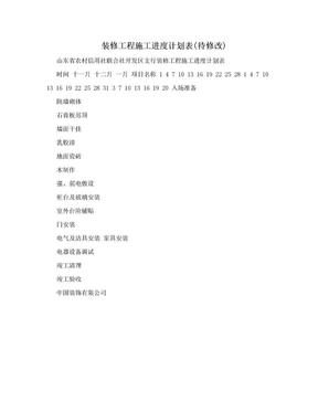 装修工程施工进度计划表(待修改).doc