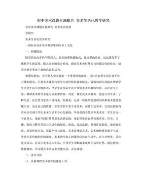 初中美术课题开题报告 美术生活化教学研究.doc