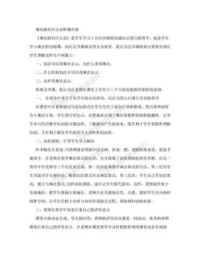 乘法的初步认识评课.doc
