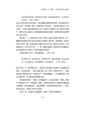 簡錦松詩學研究03﹣《全唐詩》中「殘燈」一詞對時間定位之意義.pdf