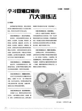 学习日语口译的六大训练法_陆留弟.pdf