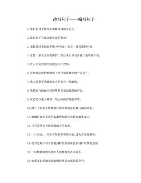 小学六年级缩写句子练习题.doc