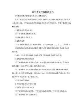 高中数学经典解题技巧.doc