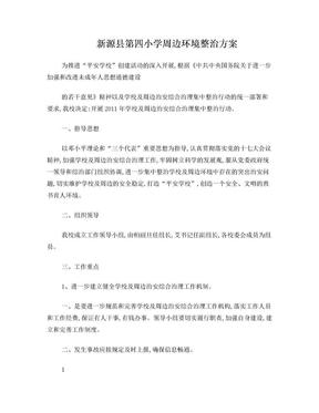 学校周边环境治理方案.doc