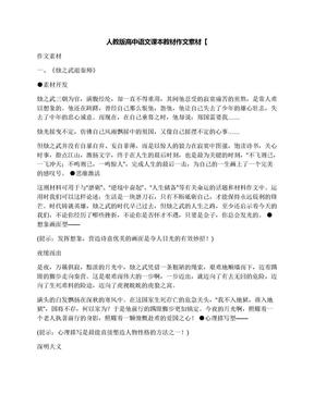人教版高中语文课本教材作文素材【.docx