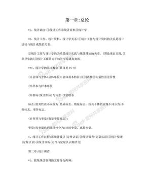 统计基础知识与统计实务(知识点).doc