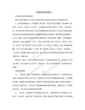 结构化面试技巧.doc