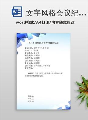 文字风格会议纪要WORD模板