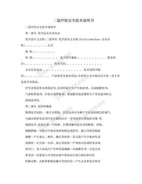 二氯甲烷安全技术说明书.doc