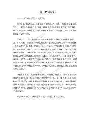 小学语文教学案例:意外造就精彩.doc