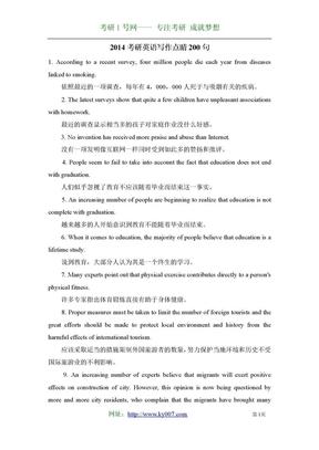 2014考研英语资料:考研英语写作点睛200句.doc