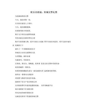 配乐诗朗诵:阳城交警礼赞.doc