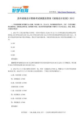 历年初级会计职称考试真题及答案《初级会计实务》2012.doc