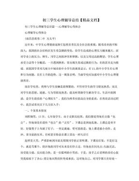 初三学生心理辅导总结【精品文档】.doc