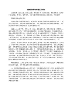 国家资助励志青春征文精选.docx