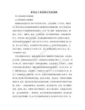 新常态下莱商银行发展战略.doc