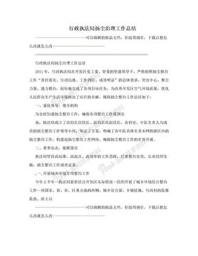 行政执法局扬尘治理工作总结.doc