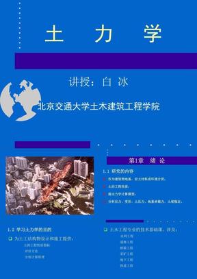 chapter1土力学北京交通大学.ppt