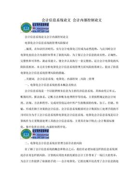 会计信息系统论文 会计内部控制论文.doc