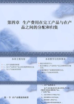04第四章 生产费用在完工产品与在产品之间的分配和归集.ppt