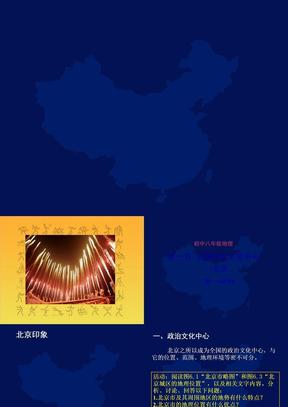 6.1 全国政治文化和中心——北京.ppt