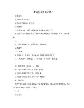 中班社会教案详案全.doc
