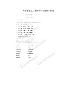 外研版小学三年级英语上册期末试卷.doc
