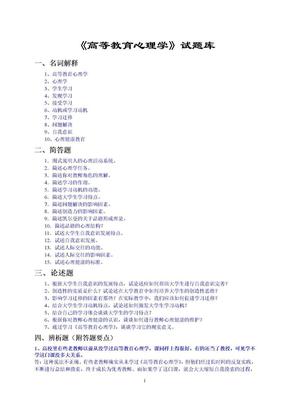 《高等教育心理学》试题库.doc
