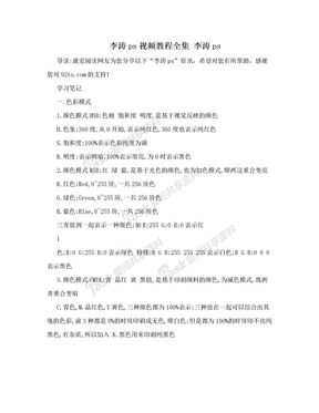 李涛ps视频教程全集 李涛ps.doc