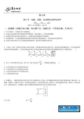 2011高考物理一轮复习考点演练:第7章 电流、电阻、电动势电功和电功率(解析版).doc