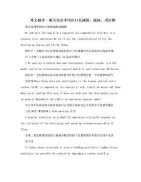 外文翻译--碳关税对中国出口是减排、威胁、或闹剧.doc