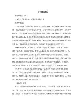 劳动仲裁法.doc
