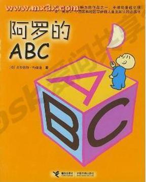 阿罗系列-阿罗的abc.pdf